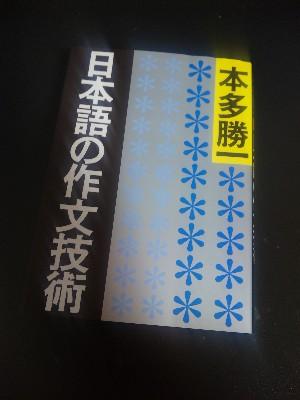 本田勝一 日本語の作文技術