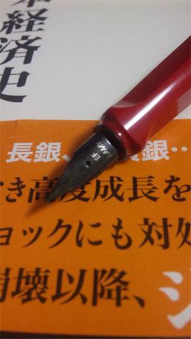 ラミーサファリ万年筆のペン先EF