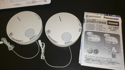 Panasonic けむり当番 薄型 2種 電池式・ワイヤレス連動親器 子器セット1台 SH6902P