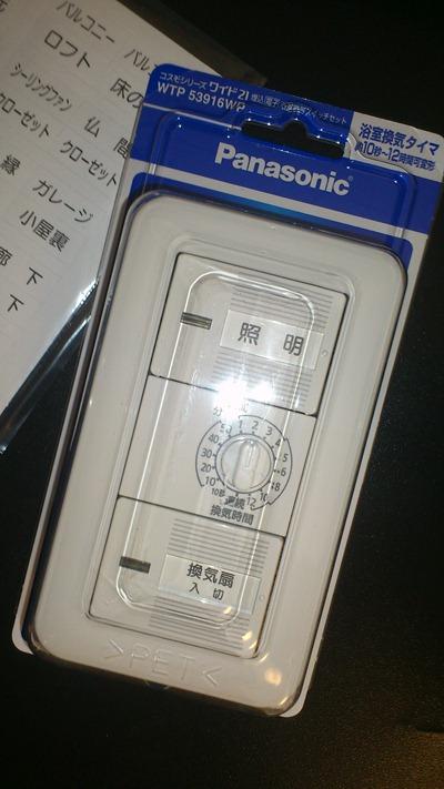 パナソニック電工配線器具(Panasonic) 浴室(換気扇)タイマスイッチセット WTP53916WP