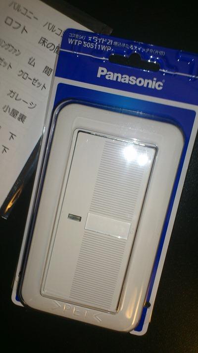 パナソニック電工配線器具(Panasonic) コスモシリーズワイド21埋込ほたるスイッチB(片切) WTP50511WP