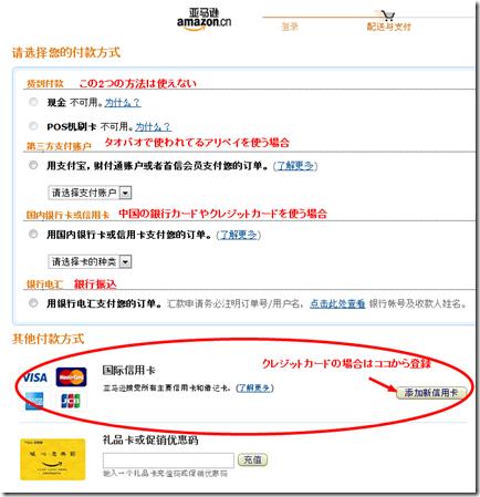 中国アマゾンでのクレジットカードの登録方法