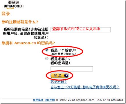 中国のアマゾンでの注文方法