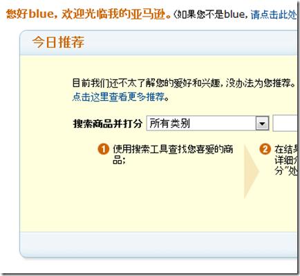 amazon.cnでの買い物方法