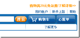 中国のamazonのアカウント