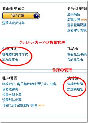 中国アマゾンの住所、クレジットカード登録方法
