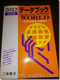 データブック・オブ・ザ・ワールド