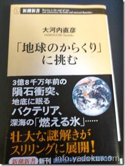 「地球のからくり」に挑む