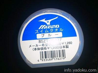 MIZUNO スイムタオル 85ZT750 34×44cm