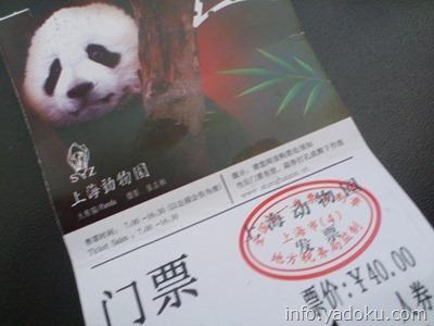 上海動物園チケット