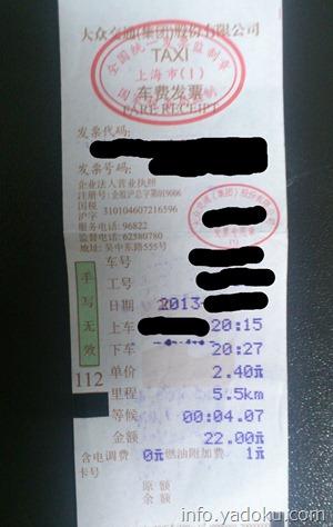 中国の上海でタクシーに乗った時の領収書