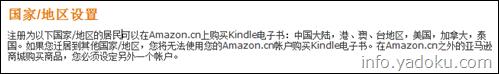 中国kindleの買い方で注意する点
