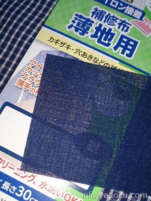 シャツの破れを修理する補修布